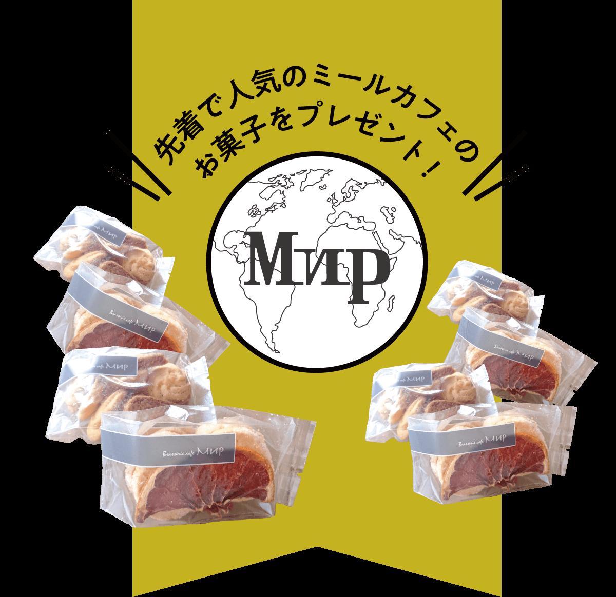 ミールカフェのお菓子プレゼント|岡崎市マルシェ
