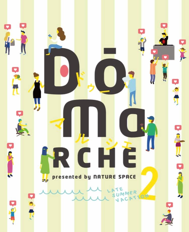 ☘☘第二回Do-Marcheドゥーマルシェ情報☘☘
